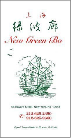 A page from the menu of the New Green Bo restaurant in New York