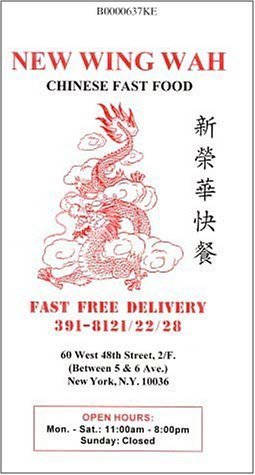 A page from the menu of the New Wing Wah restaurant in New York